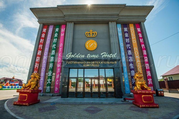 Голден Тайм, гостиничный комплекс